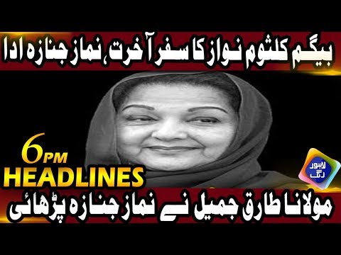 Namaz-e-Janaza  Ada — News Headlines | 06:00 PM | 14 September  2018 | Lahore Rang
