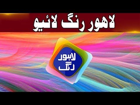 Lahore Rang Live – Kalsoom Nawaz  Namaz-e-Janaza  ada |  Lahore | 14th September 2018