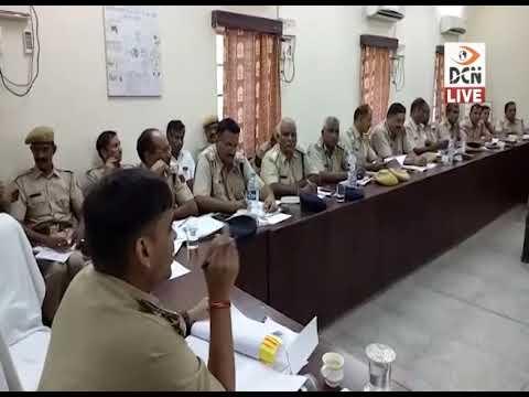 DCN LIVE – एसपी ने ली क्राइम बैठक, अधिकारियों को दिए निर्देश