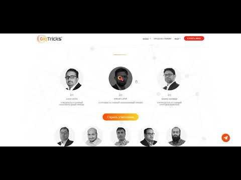 Обзор команды  ICO GigTricks #GigTricks #GigTricksICO #ICO #Cryptocurrency #Blockchain
