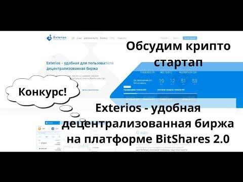 Exterios – удобная децентрализованная биржа на платформе BitShares 2.0. Обсудим крипто стартап