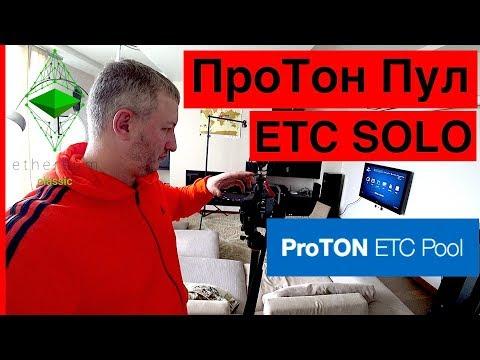 ПроТон Пул // ETC SOLO Mining // Ethereum Classic