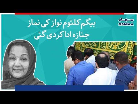 Begum Kulsoom Nawaz Ki Namaz e Janaza Ada Kardi Gai | SAMAA TV |  Sep , 14 , 2018