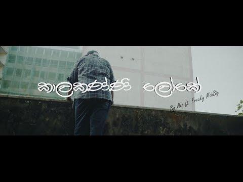 Kalakanni Loke (කාලකණ්ණි ලෝකේ) – Neo feat. Freaky MobBig