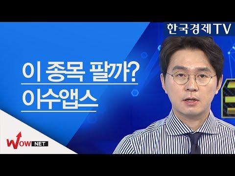 [이헌상 국고처] 이수앱지스/ 파라다이스/ STX #9/15