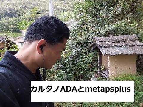 【ADA】カルダノADA×メタップスプラス