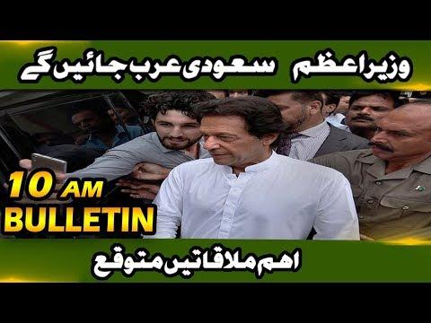 Neo News Bulletin 10:00AM | Neo News | 18  September,2018