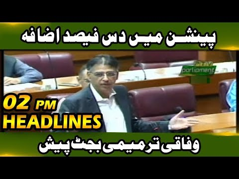 Neo News Headlines,02:00PM | Neo News | 18 September, 2018