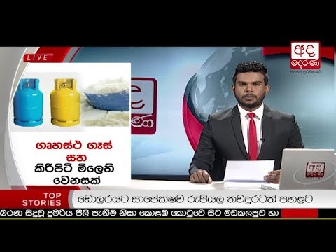 Ada Derana Late Night News Bulletin 10.00 pm – 2018.09.18