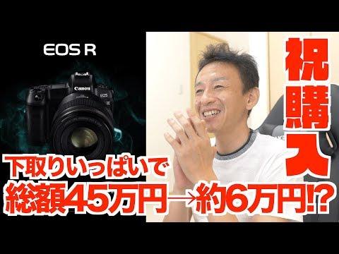 キヤノン EOS R 購入!! 下取りいっぱいで総額¥45万円がまさかの6万円に!!