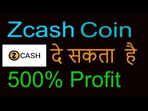 Zcash Coin जल्दी  ही  दे सकता  है  500% Profit ! ये  वीडियो  जरूर देखिये