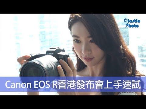 【上手速試】Canon EOS R香港發布會上手速試