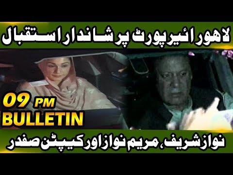 News Bulletin – 09:00 PM | 19 September 2018 | Neo News