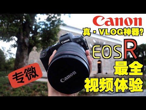 真·VLOG神器?Canon EOS R真机上手视频功能体验