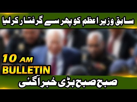 News Bulletin – 10:00 AM | 20 September 2018 | Neo News