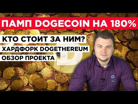 ПАМП DOGECOIN НА 180%. Кто стоит за ним? / Что с форком Dogethereum? / Обзор проекта