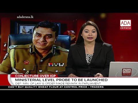 Ada Derana First At 9.00 – English News 20.09.2018