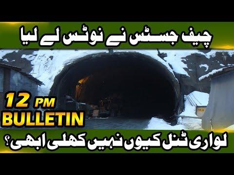 News Bulletin – 12:00 PM | 21 September 2018 | Neo News