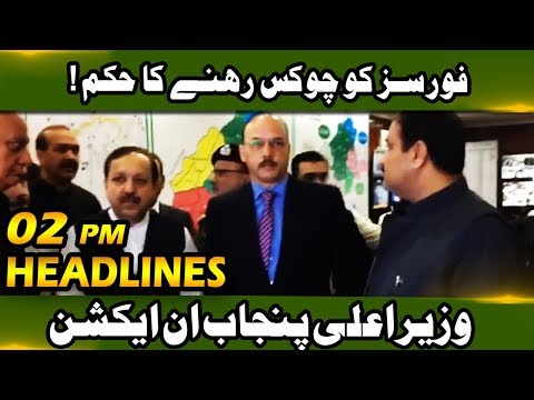 News Headlines – 02:00 PM | 21 September 2018 | Neo News