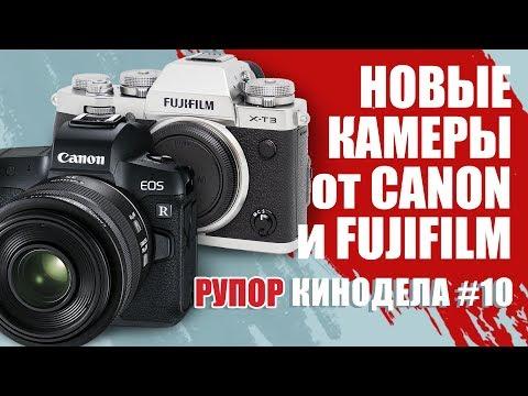Canon EOS R, Fujifilm X T3, BMPCC 4K и SD TOUGH от Sony