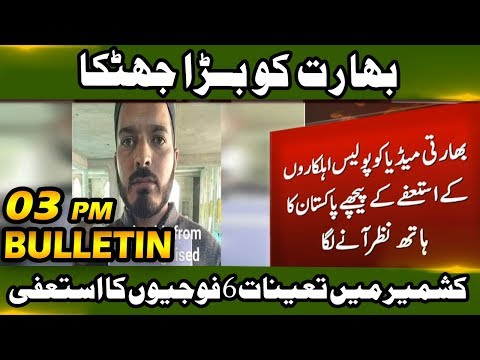 News Bulletin – 03:00 PM | 21 September 2018 | Neo News