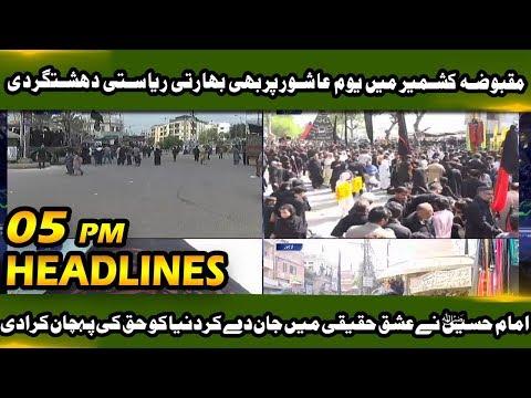 News Headlines – 05:00 PM | 21 September 2018 | Neo News