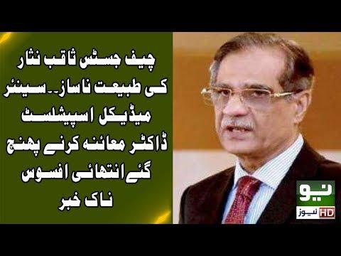 Very Sad News about Chief Justice of Pakistan Mian Saqib Nisar | Neo News HD