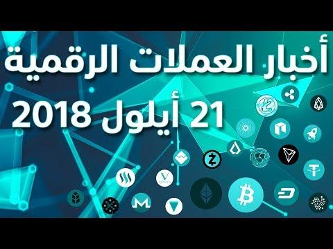 أخبار العملات الرقمية 21-09-2018