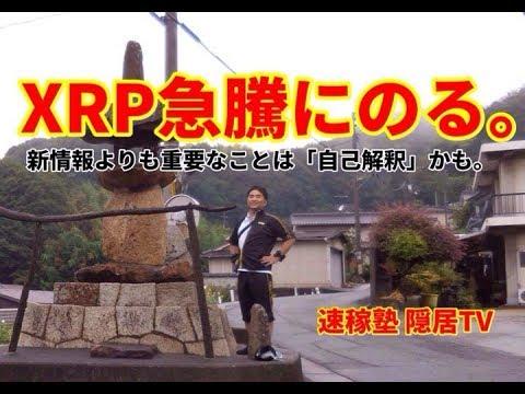 【隠居TV】XRP急騰に乗れたその訳は?