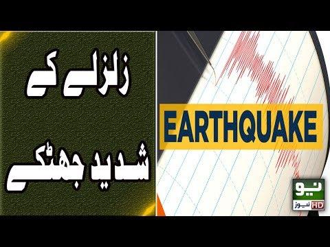 Earthquake shakes major cities of Punjab | Neo News