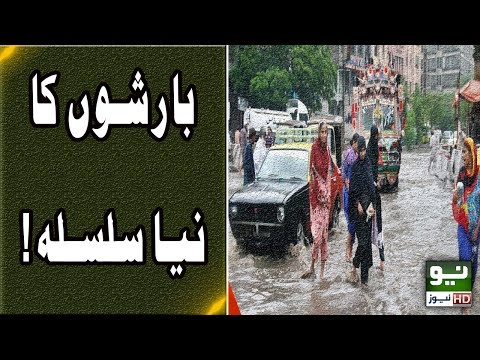 Rainfall in parts of Punjab | Neo News