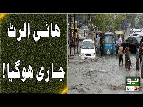 High flood warning for river Ravi and Sutlej | Neo News