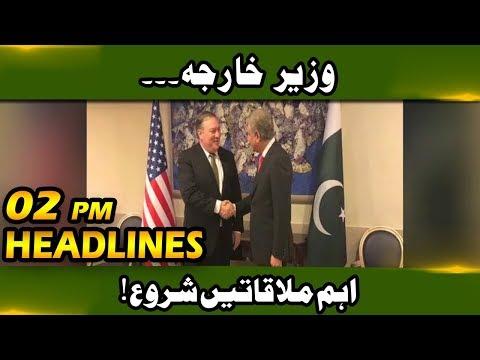 News Headline – 02:00 PM | 23 September 2018 | Neo News