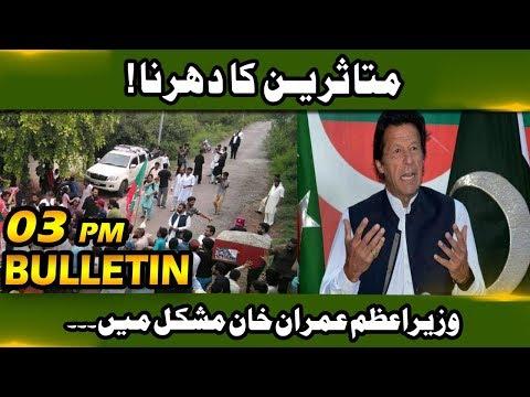 News Bulletin – 03:00 PM | 23 September 2018 | Neo News