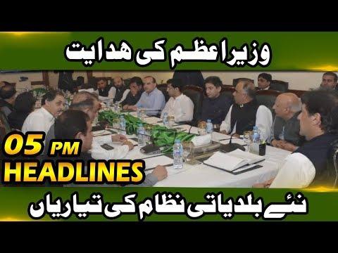 News Headline – 05:00 PM | 23 September 2018 | Neo News