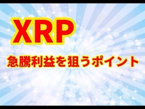 【暗号通貨ニュース】XRP急騰利益を狙うポイント