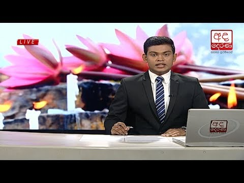 Ada Derana Late Night News Bulletin 10.00 pm – 2018.09.23