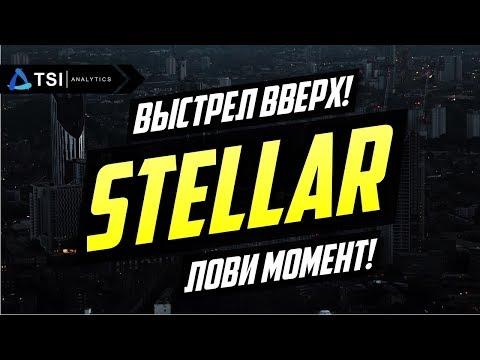 Выстрел Stellar 🚀 Прогноз на Ethereum, Bitcoin, Litecoin | Сигнал по EOS