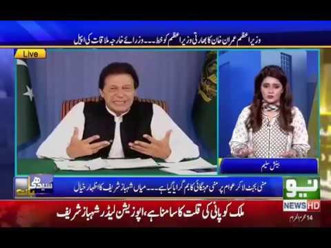 Seedhi Baat with Beenish Saleem | Full Program | 24 September 2018 | Neo News
