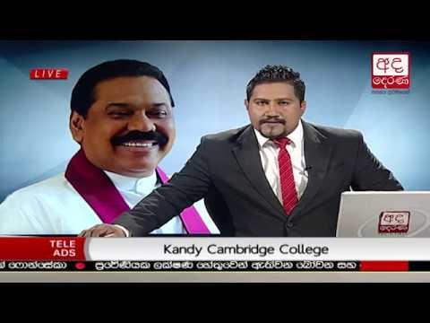 Ada Derana Prime Time News Bulletin 06.55 pm – 2018.09.24