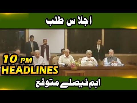 News Headline – 10:00 PM   24 September 2018   Neo News