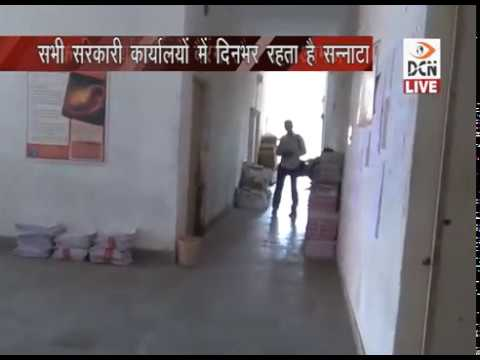 DCN LIVE- बिन बाबू सरकारी कार्यालयों में छाया सन्नाटा