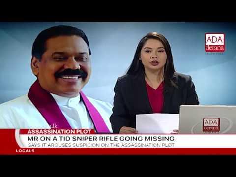 Ada Derana First At 9.00 – English News – 24.09.2018