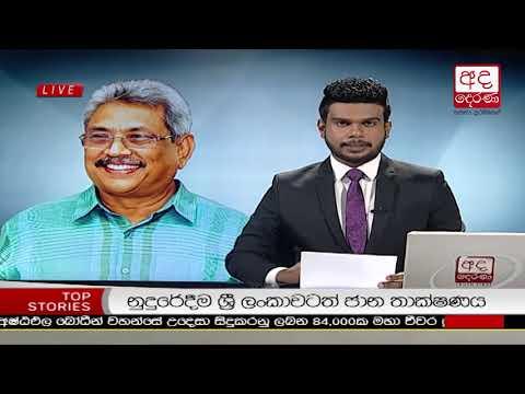 Ada Derana Late Night News Bulletin 10.00 pm – 2018.09.24