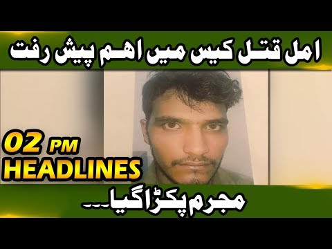 Neo News Headlines,02:00AM | Neo News | 25 September, 2018