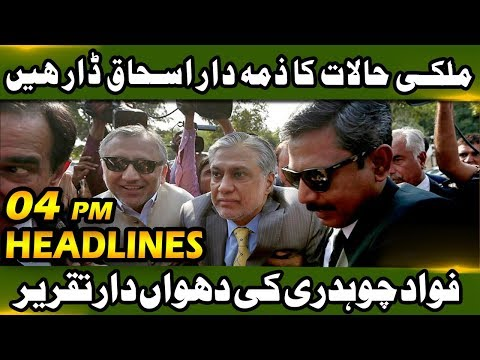 Neo News Headlines, 04:00PM | Neo News | 25 September, 2018