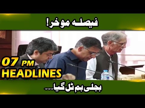 News Headline – 07:00 PM | 25 September 2018 | Neo News