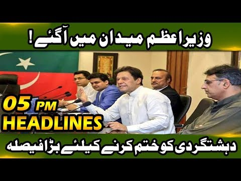 News Headline – 05:00 PM | 25 September 2018 | Neo News