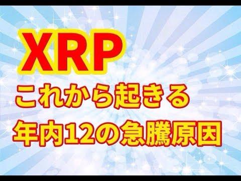 【XRP】これからXRPに起きる12の出来事