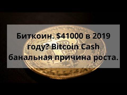 Биткоин. $41000 в 2019 году? Bitcoin Cash банальная причина роста